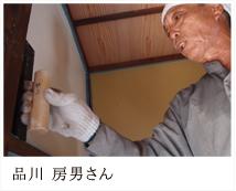 品川 房男さん
