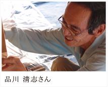 品川 清志さん