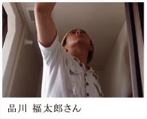 品川 福太郎さん