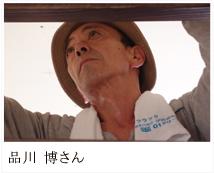 品川 博さん