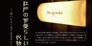 20120720_Regendo_Event